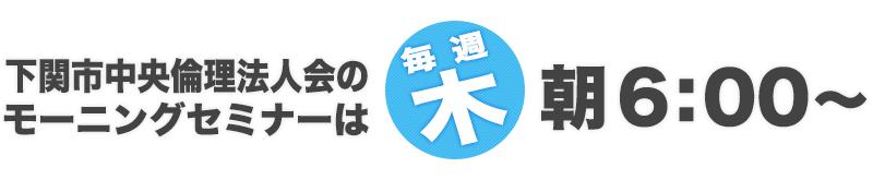 下関市中央倫理法人会のモーニングセミナー