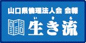 山口県倫理法人会 会報