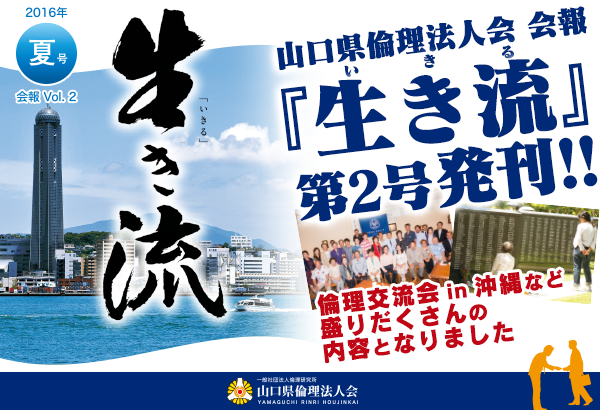 山口県倫理法人会 会報「生き流」夏号発刊!