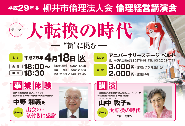 柳井市倫理法人会倫理経営講演会