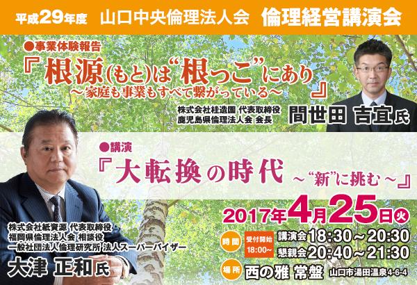 平成29年4月25日 山口中央倫理法人会 倫理経営講演会を開催いたします