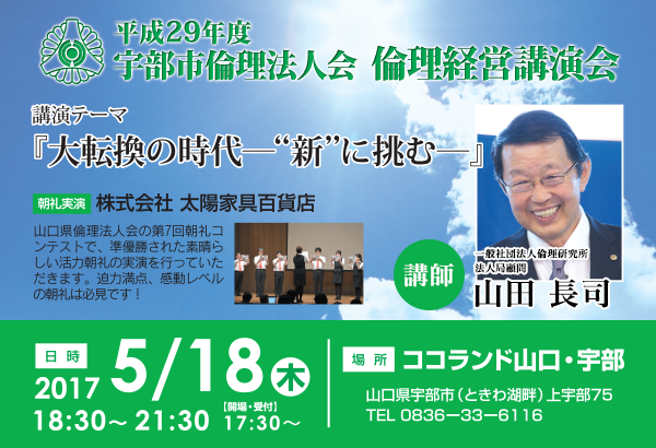 5月18日(木) 宇部市倫理法人会 平成29年度 倫理経営講演会を開催致します。