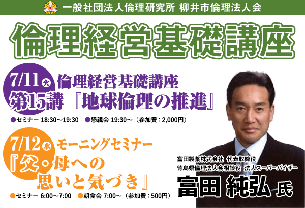 第15項 地球倫理の推進 講師:(一社)倫理研究所 法人スーパーバイザー 富田 純弘 氏
