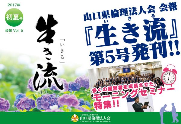 山口県倫理法人会 会報「生き流」第5号発刊!