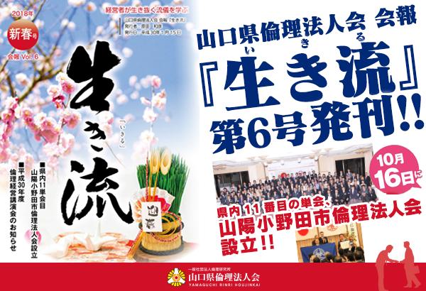 山口県倫理法人会 会報「生き流」第6号発刊!