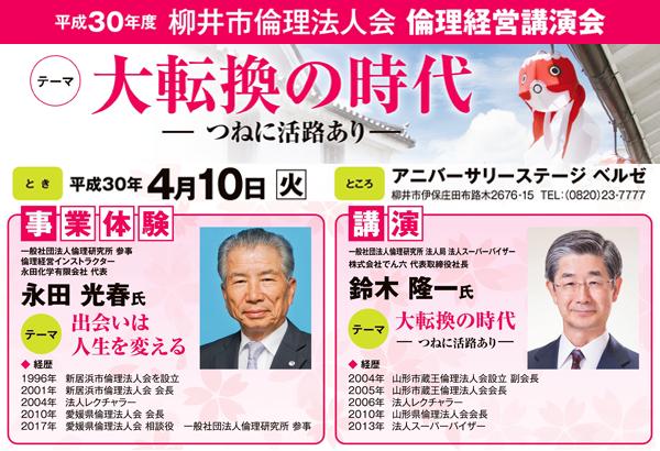 平成30年度 柳井市倫理法人会 倫理経営講演会