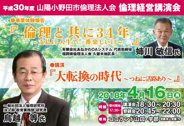 山陽小野田市倫理法人会 倫理経営講演会