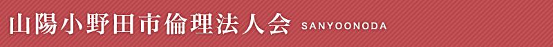 山陽小野田市倫理法人会