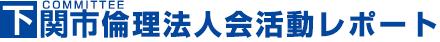 下関市倫理法人会の活動レポート