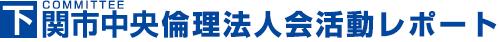 下関市中央倫理法人会の活動レポート