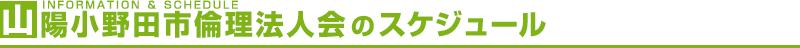 平成29年10月16日(月) 山陽小野田市倫理法人会設立式典を開催しました倫理法人会のスケジュール