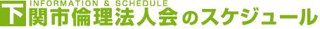 下関市倫理法人会のスケジュール