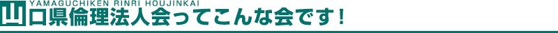 山口県倫理法人会ってこんな会です!