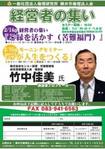 20170214-15経営者の集いMS竹中佳美氏.jpg