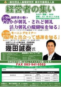 20170530-31経営者の集いMS幾田誠泰氏vol2