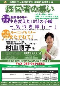 20170613-14経営者の集いMS村山順子氏