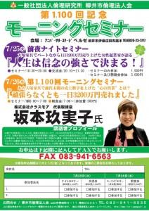 20170725-26MS1100回記念ナイトセミナー坂本玖実子氏vol5