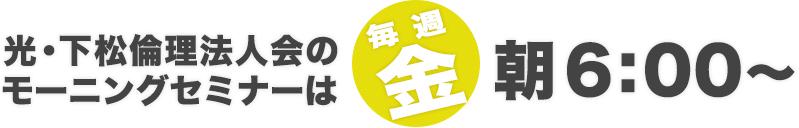 光・下松倫理法人会のモーニングセミナーは、朝6:00~(毎週金曜)