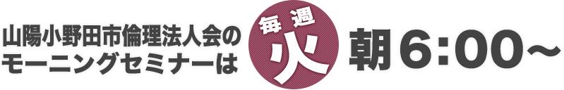 山陽小野田市倫理法人会のモーニングセミナーは、朝6:00~(毎週火曜)