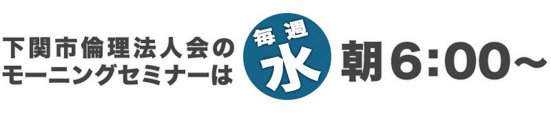 下関市倫理法人会のモーニングセミナーは、朝6:00~(毎週水曜)
