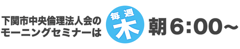 下関市中央倫理法人会のモーニングセミナーは、朝6:00~(毎週木曜)
