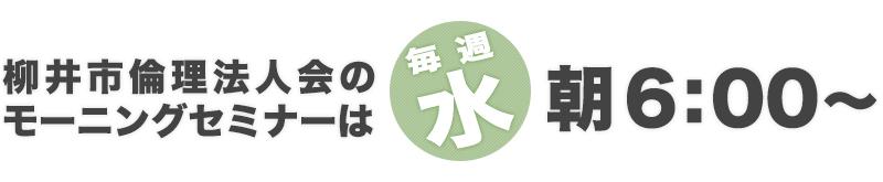 柳井市倫理法人会のモーニングセミナーは、朝6:00~(毎週水曜)