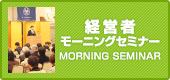 経営者モーニングセミナー