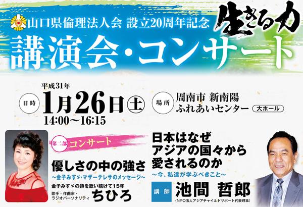 山口県倫理法人会 設立20周年記念事業 池間哲郎氏講演&ちひろさんコンサート