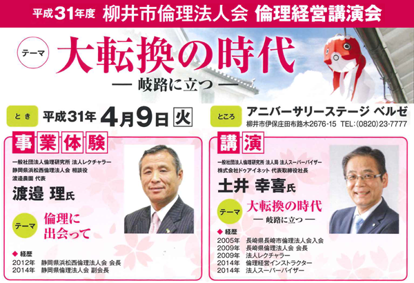 平成31年度 柳井市倫理法人会 倫理経営講演会を開催致します。