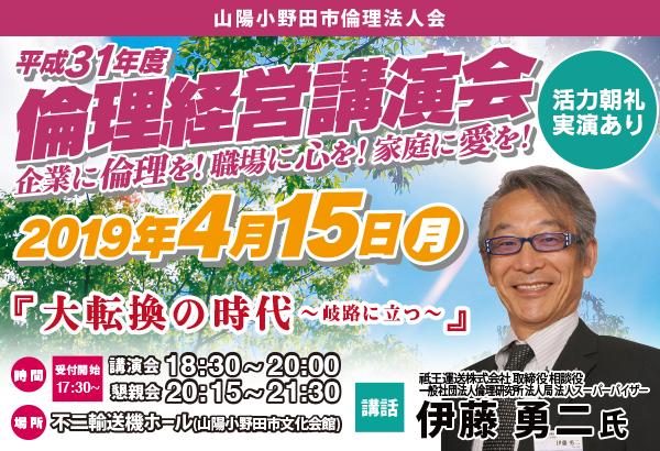 平成31年度 山陽小野田市倫理法人会 倫理経営講演会を開催致します。
