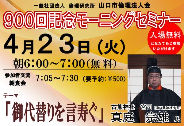 第900回MS 古熊神社 宮司 真庭 宗雄氏 テーマ:900回記念モーニングセミナー 『御代替りを言寿ぐ』
