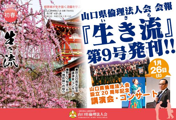 山口県倫理法人会 会報「生き流」第9号発刊!