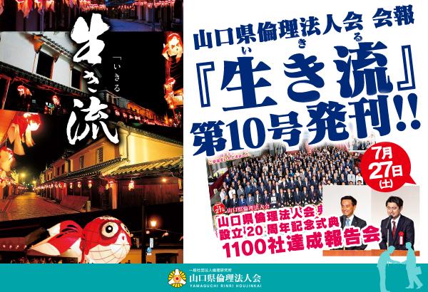 山口県倫理法人会 会報「生き流」第10号発刊!