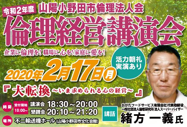 令和2年度 山陽小野田市倫理法人会 倫理経営講演会を開催致します。
