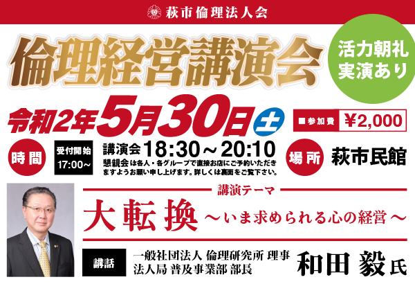 令和2年度 萩市倫理法人会 倫理経営講演会を開催致します。