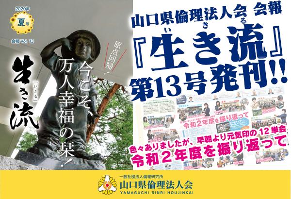 山口県倫理法人会 会報「生き流」第12号発刊!