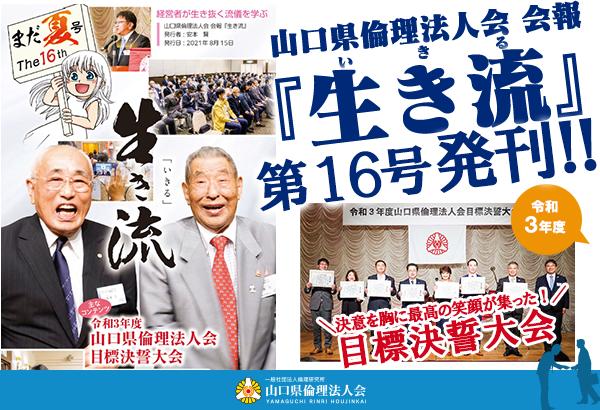 山口県倫理法人会 会報「生き流」第16号発刊!