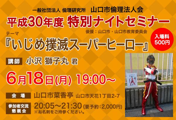 6月18日(月)平成30年度特別ナイトセミナー『いじめ撲滅スーパーヒーロー』 講師:小沢 獅子丸君
