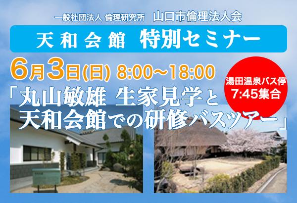 6月3日(日)山口市倫理法人会 天 和 会 館 特別セミナー 『丸山敏雄生家見学と天和会館での研修バスツアー』を開催致します。