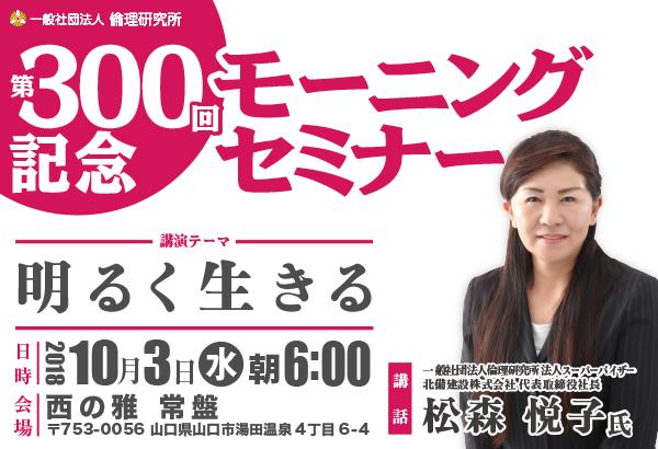 第300回MS 講師:(一社)倫理研究所 法人スーパーバイザー 松森 悦子 氏 テーマ:「 明るく生きる 」