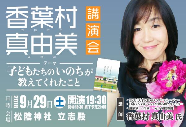特別ナイトセミナー 講師:TKC(天才KIDSクラブ)マネージャー 日本メンタルヘルス公認心理カウンセラー 香葉村 真由美 氏 テーマ:『子どもたちのいのちが教えてくれたこと』