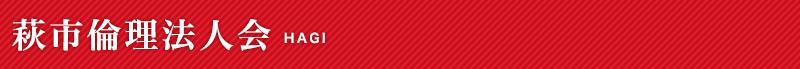 萩市倫理法人会