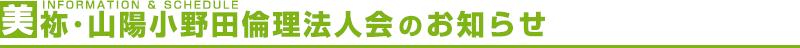 9月 美祢・山陽小野田倫理法人会モーニングセミナー開催予定倫理法人会のお知らせ