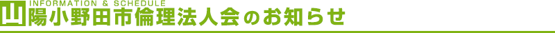 平成29年10月16日(月) 山陽小野田市倫理法人会設立式典を開催しました倫理法人会のお知らせ