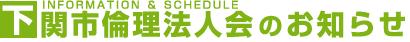 【倫理経営講演会】講師:松枝 秀雄 氏(倫理研究所 法人局教育業務部 研究員)/テーマ:大転換の時代 −いま求められる心の経営−倫理法人会のお知らせ