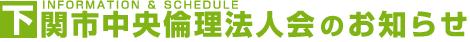 下関市中央倫理法人会 3月行事予定倫理法人会のお知らせ