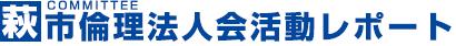 萩市倫理法人会の活動レポート