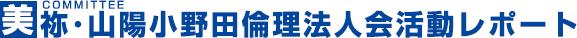 美祢・山陽小野田倫理法人会の活動レポート