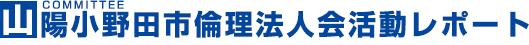山陽小野田市倫理法人会の活動レポート