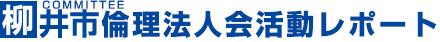 柳井市倫理法人会の活動レポート